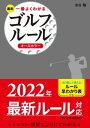 最新 一番よくわかるゴルフルール オールカラー【電子書籍】[ 水谷翔 ]
