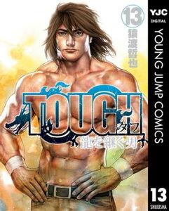 TOUGH 龍を継ぐ男(13)