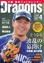 月刊ドラゴンズ 2020年4月号【電子書籍】