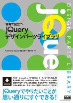 現場で役立つjQueryデザインパーツライブラリ