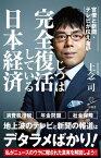 官僚と新聞・テレビが伝えないじつは完全復活している日本経済【電子書籍】[ 上念 司 ]