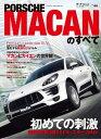 ニューモデル速報 インポート Vol.44 ポルシェ・マカン...