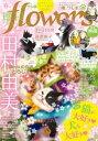 増刊 flowers 2019年春号(2019年3月14日発...