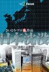 日本沈没 (2) ー天変地異ー【電子書籍】[ さいとうプロ ]
