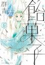 楽天Kobo電子書籍ストアで買える「飴菓子 分冊版6巻【電子書籍】[ 群青 ]」の画像です。価格は108円になります。