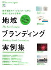 別冊Discover Japan 地域ブランディング実例集【電子書籍】