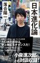 日本進化論人口減少は史上稀なるチャンスだ!【電子書籍】[ 落合 陽一 ]