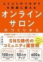 楽天Kobo電子書籍ストアで買える「人と人とのつながりを財産に変える オンラインサロンのつくりかた【電子書籍】[ 中里桃子 ]」の画像です。価格は2,354円になります。