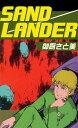 SAND LANDER【電子書籍】[ 御厨さと美 ]