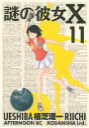 謎の彼女X(11)【電子書籍】[ 植芝理一 ]