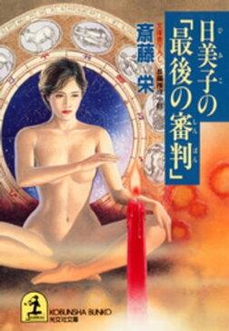日美子の「最後の審判」【電子書籍】[ 斎藤栄 ]
