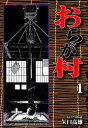 おらが村(1)【電子書籍】[ 矢...