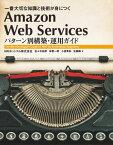 Amazon Web Services パターン別構築・運用ガイド一番大切な知識と技術が身につく【電子書籍】[ NRIネットコム株式会社 ]