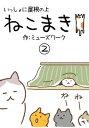 猫マンガ「ねこまき2」【電子書籍...