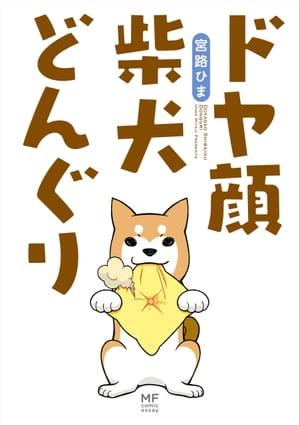 ドヤ顔柴犬どんぐり【電子書籍】[ 宮路ひま ]