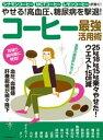 やせる! 高血圧、糖尿病を撃退! コーヒー最強活用術【電子書籍】 - 楽天Kobo電子書籍ストア