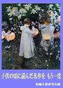 楽天Kobo電子書籍ストアで買える「子供の頃に読んだ名作をもう一度【電子書籍】[ 短編小説研究会 ]」の画像です。価格は80円になります。