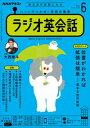 NHKラジオ ラジオ英会話 2021年6月号[雑誌]【電子書籍】