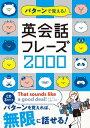 パターンで覚える! 英会話フレーズ2000【CD無しバージョ...