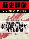 楽天Kobo電子書籍ストアで買える「<織田信長と本能寺の変>黒幕論に新風!? 朝廷関与説が与えた衝撃【電子書籍】[ 谷口克広 ]」の画像です。価格は105円になります。