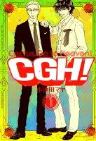 CGH!〈Cactus,Go to Heaven!〉の画像
