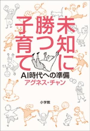未知に勝つ子育て〜AI時代への準備〜【電子書籍】[ アグネス・チャン ]