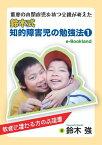 重度の自閉症児を持つ父親が考えた鈴木式知的障害児の勉強法1【電子書籍】[ 鈴木 強 ]