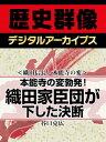 楽天Kobo電子書籍ストアで買える「<織田信長と本能寺の変>本能寺の変勃発! 織田家臣団が下した決断【電子書籍】[ 谷口克広 ]」の画像です。価格は105円になります。