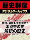 楽天Kobo電子書籍ストアで買える「<織田信長と本能寺の変>真説・異説も玉石混交? 本能寺の変解釈の歴史【電子書籍】[ 谷口克広 ]」の画像です。価格は105円になります。