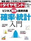 週刊ダイヤモンド 16年7月2日号【電子書籍】[ ダイヤモンド社 ]