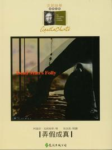 弄假成真Dead Man's Folly【電子書籍】[ 阿嘉莎.克莉絲蒂 (Agatha Christie) ]