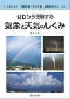 ゼロから理解する 気象と天気のしくみ よくわかる! 気象現象・天気予報・温暖化のメカニズム【電子書籍】[ 森田正光 ]