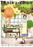 タニクちゃん(2)