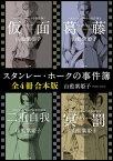 スタンレー・ホークの事件簿【全4冊 合本版】【電子書籍】[ 山藍 紫姫子 ]