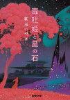 毒吐姫と星の石【電子書籍】[ 紅玉 いづき ]