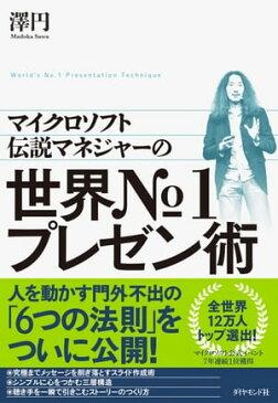 マイクロソフト伝説のマネジャーの 世界No.1プレゼン術【電子書籍】[ 澤円 ]