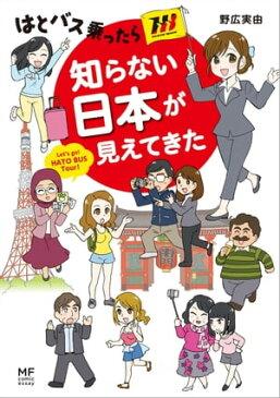 はとバス乗ったら知らない日本が見えてきた【電子書籍】[ 野広実由 ]