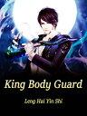 楽天Kobo電子書籍ストアで買える「King Body Guard Volume 2【電子書籍】[ Leng HaiYinShi ]」の画像です。価格は120円になります。