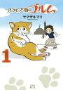 アラビア猫のゴルム1巻【電子書籍】[ ヤマザキマリ ]...