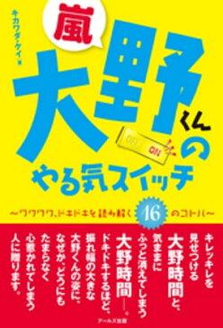 嵐 大野くんのやる気スイッチ -ワクワク、ドキドキを読み解く16のコトバ-【電子書籍】[ キカワダケイ ]