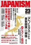 ジャパニズム 23【電子書籍】[ 大岡敏孝 ]