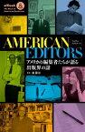 アメリカン・エディターズ アメリカの編集者たちが語る出版界の話【電子書籍】[ 秦隆司 ]