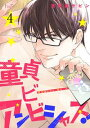 童貞ビーアンビシャス! 4【電子...
