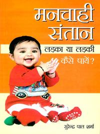Manchahi Santan Kaise Paye : Ladka ya Ladki : ?????? ????? ???? ??? : ???? ?? ????【電子書籍】[ Surendra Pal Sharma ]