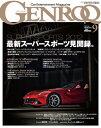 GENROQ 2012年9月号【...
