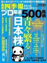 会社四季報プロ500 2019年 夏号【電子書籍】