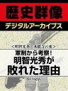 楽天Kobo電子書籍ストアで買える「<明智光秀と本能寺の変>軍制から考察! 明智光秀が敗れた理由【電子書籍】[ 谷口克広 ]」の画像です。価格は105円になります。