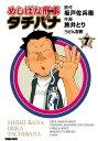 めしばな刑事タチバナ(7)[うどん百景]【電子書籍】[ 坂戸佐兵衛 ]