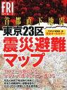 首都直下地震 東京23区震災避難マップ