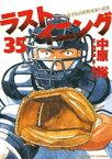 ラストイニング(35)【電子書籍】[ 神尾龍 ]